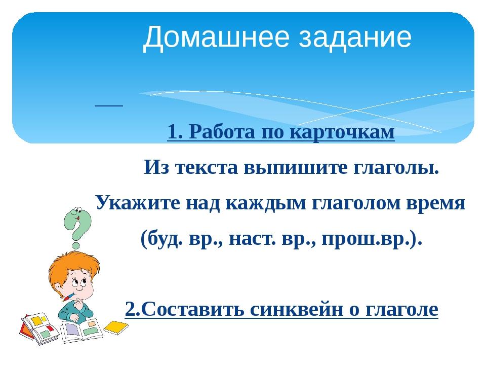 1. Работа по карточкам Из текста выпишите глаголы. Укажите над каждым глагол...