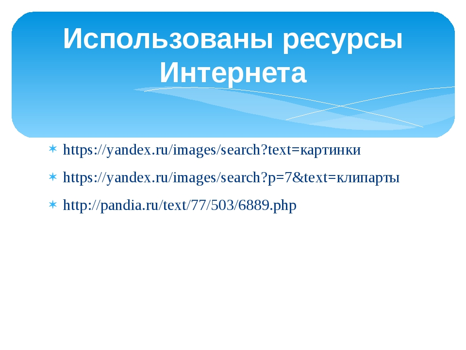 https://yandex.ru/images/search?text=картинки https://yandex.ru/images/search...