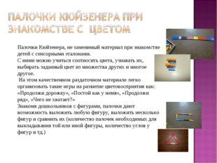 Палочки Кюйзенера, не заменимый материал при знакомстве детей с сенсорными эт