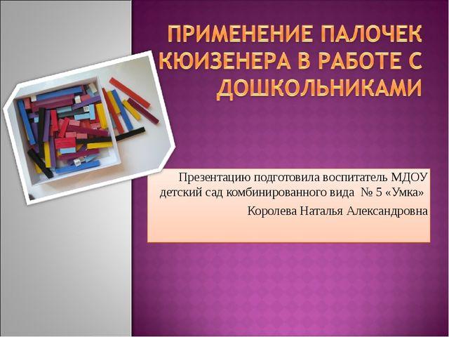 Презентацию подготовила воспитатель МДОУ детский сад комбинированного вида №...