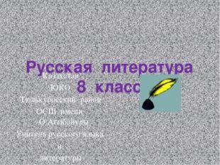 Русская литература 8 класс Казахстан ЮКО Тюлькубасский район ОСШ имени О.Агы