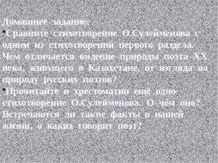 Домашнее задание: Сравните стихотворение О.Сулейменова с одним из стихотворен