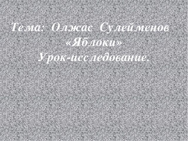 Тема: Олжас Сулейменов «Яблоки» Урок-исследование.