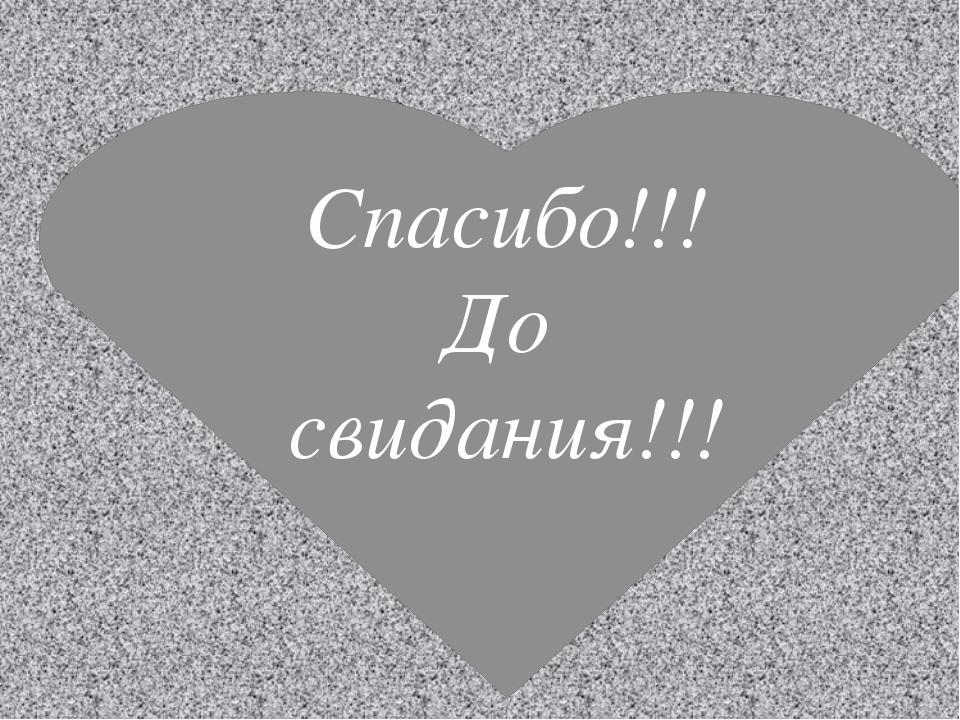 Спасибо!!! До свидания!!!