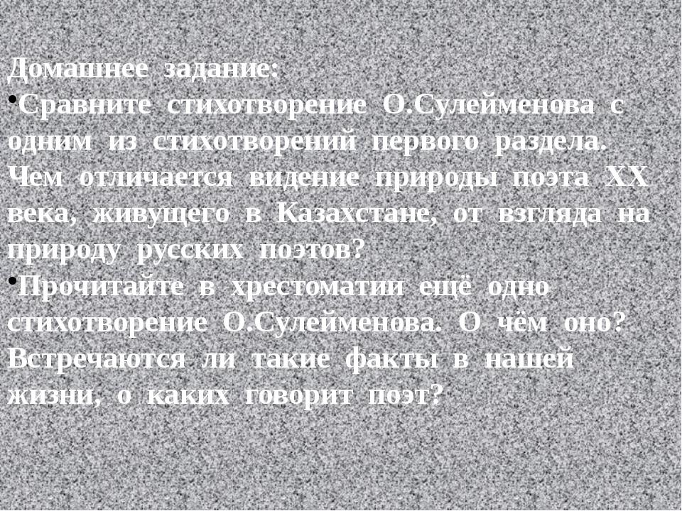 Домашнее задание: Сравните стихотворение О.Сулейменова с одним из стихотворен...