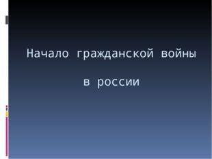 Начало гражданской войны в россии