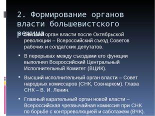 2. Формирование органов власти большевистского режима Высший орган власти пос