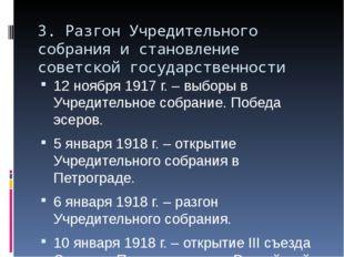 3. Разгон Учредительного собрания и становление советской государственности 1
