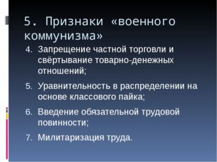 5. Признаки «военного коммунизма» Запрещение частной торговли и свёртывание т