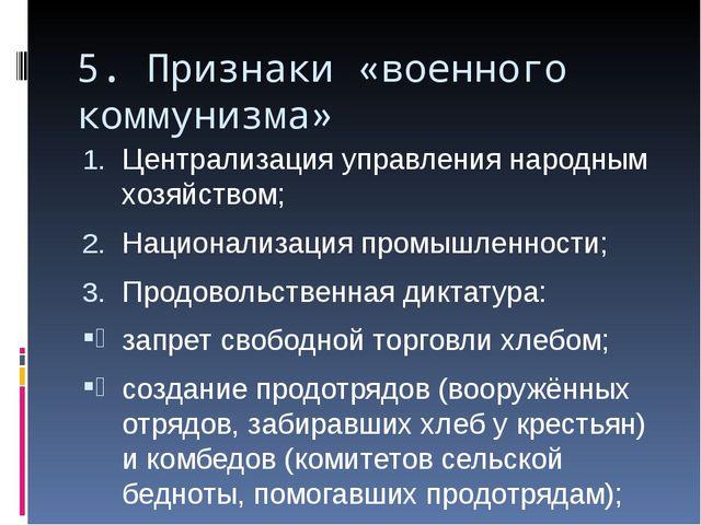 5. Признаки «военного коммунизма» Централизация управления народным хозяйство...