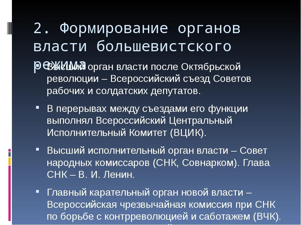 2. Формирование органов власти большевистского режима Высший орган власти пос...