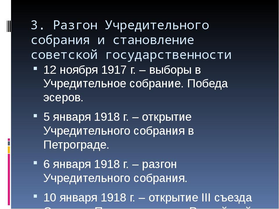 3. Разгон Учредительного собрания и становление советской государственности 1...