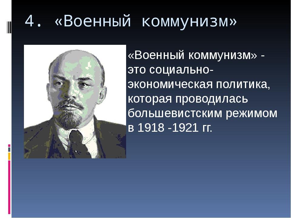 4. «Военный коммунизм» В. И. Ленин «Военный коммунизм» - это социально-эконом...
