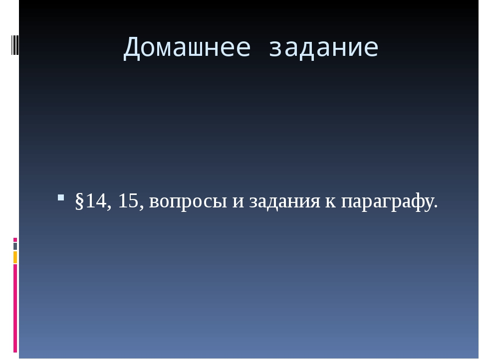 Домашнее задание §14, 15, вопросы и задания к параграфу.
