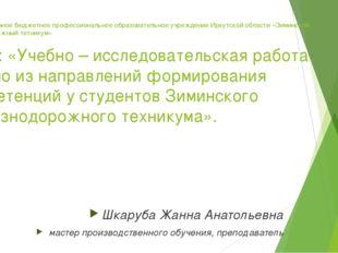 Государственное бюджетное профессиональное образовательное учреждение Иркутск