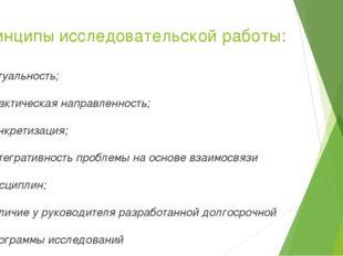 Принципы исследовательской работы: актуальность; практическая направленность;