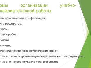 Формы организации учебно-исследовательской работы научно-практическая конфере