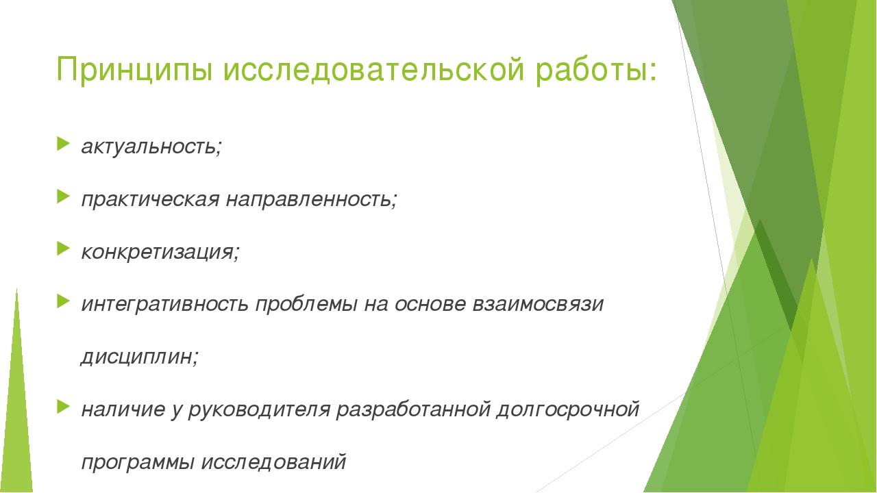 Принципы исследовательской работы: актуальность; практическая направленность;...