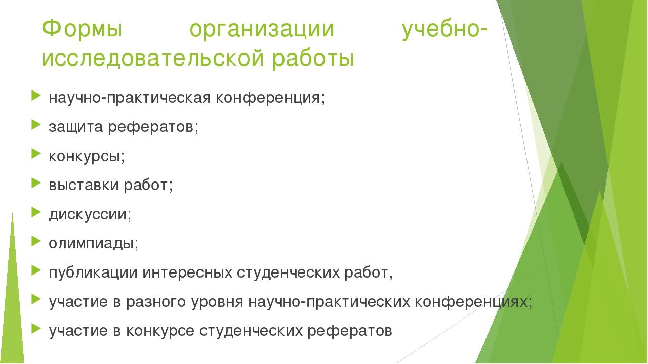 Формы организации учебно-исследовательской работы научно-практическая конфере...