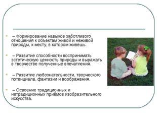 – Формирование навыков заботливого отношения к объектам живой и неживой прир