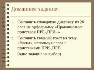 Домашнее задание: Составить словарную диктовку из 20 слов на орфограмму «Прав