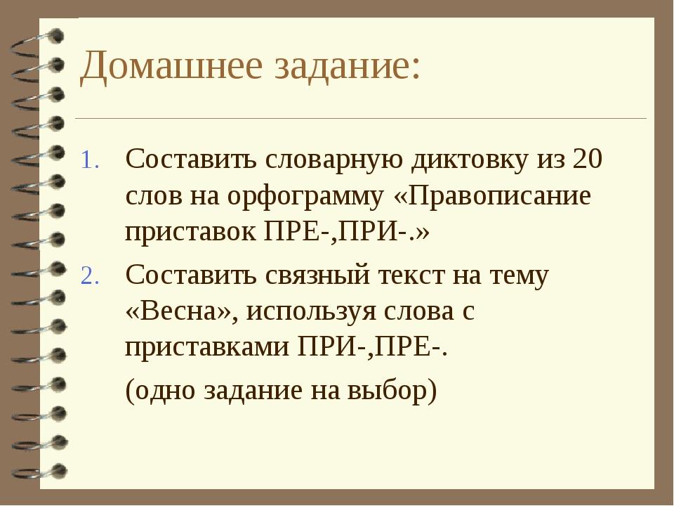 Домашнее задание: Составить словарную диктовку из 20 слов на орфограмму «Прав...