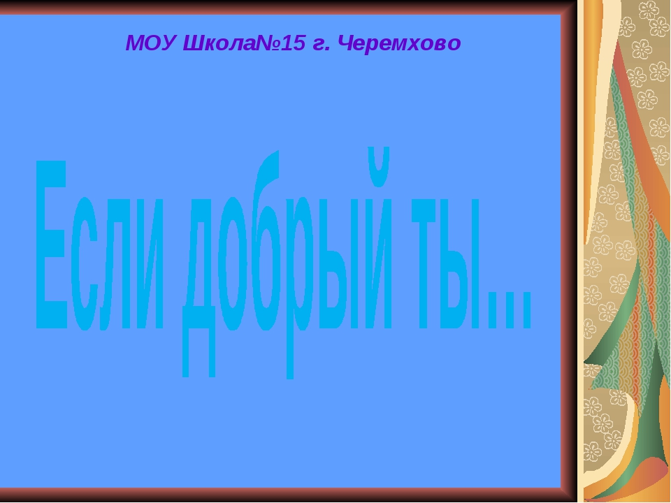 МОУ Школа№15 г. Черемхово