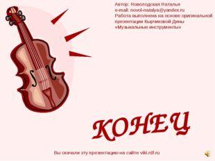 КОНЕЦ Вы скачали эту презентацию на сайте viki.rdf.ru Автор: Новолодская Ната