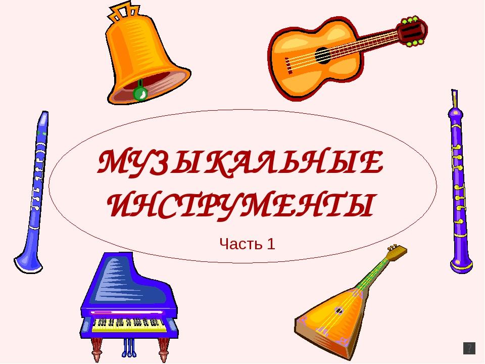 знакомство с музыкальными инструментами презентация для детей