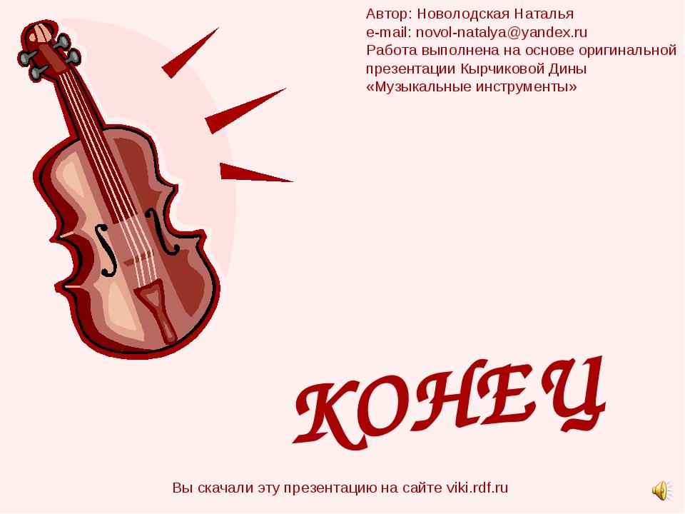 КОНЕЦ Вы скачали эту презентацию на сайте viki.rdf.ru Автор: Новолодская Ната...