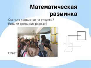 Математическая разминка Сколько квадратов на рисунке? Есть ли среди них равны
