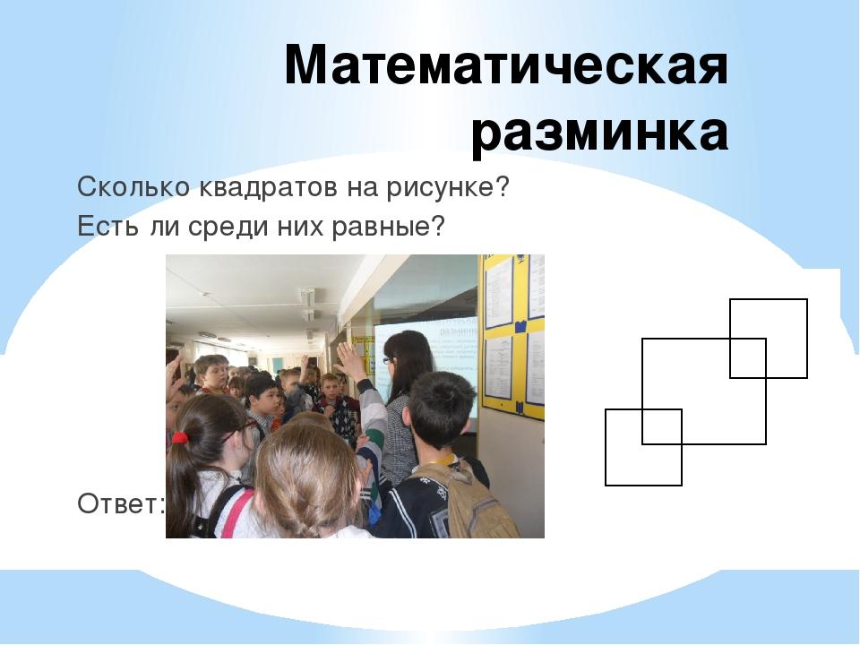 Математическая разминка Сколько квадратов на рисунке? Есть ли среди них равны...