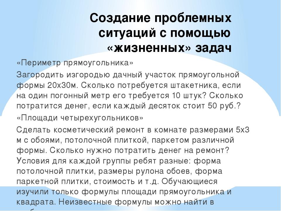 Создание проблемных ситуаций с помощью «жизненных» задач «Периметр прямоуголь...