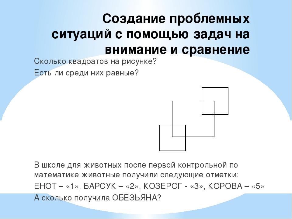 Создание проблемных ситуаций с помощью задач на внимание и сравнение Сколько...