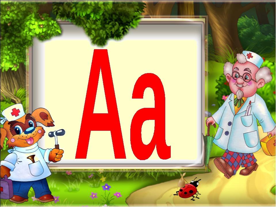 живут презентация буквы для первого класса в картинках линии жизни