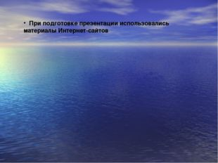 При подготовке презентации использовались материалы Интернет-сайтов