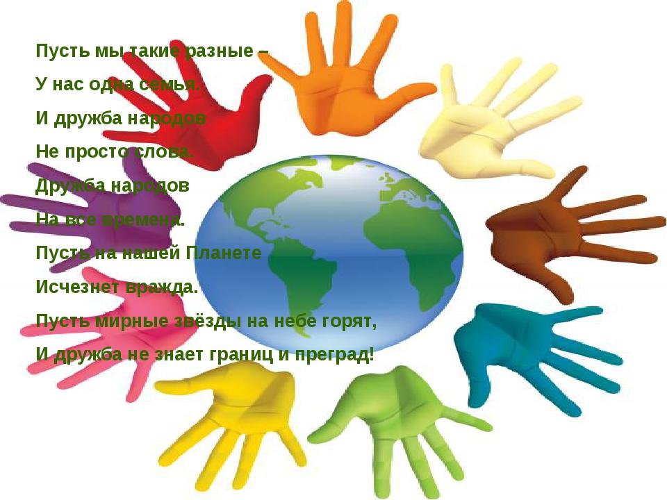 Пусть мы такие разные – У нас одна семья. И дружба народов Не просто слова. Д...