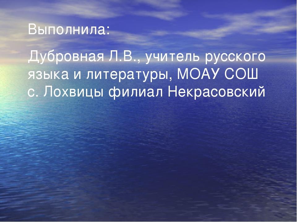Выполнила: Дубровная Л.В., учитель русского языка и литературы, МОАУ СОШ с. Л...