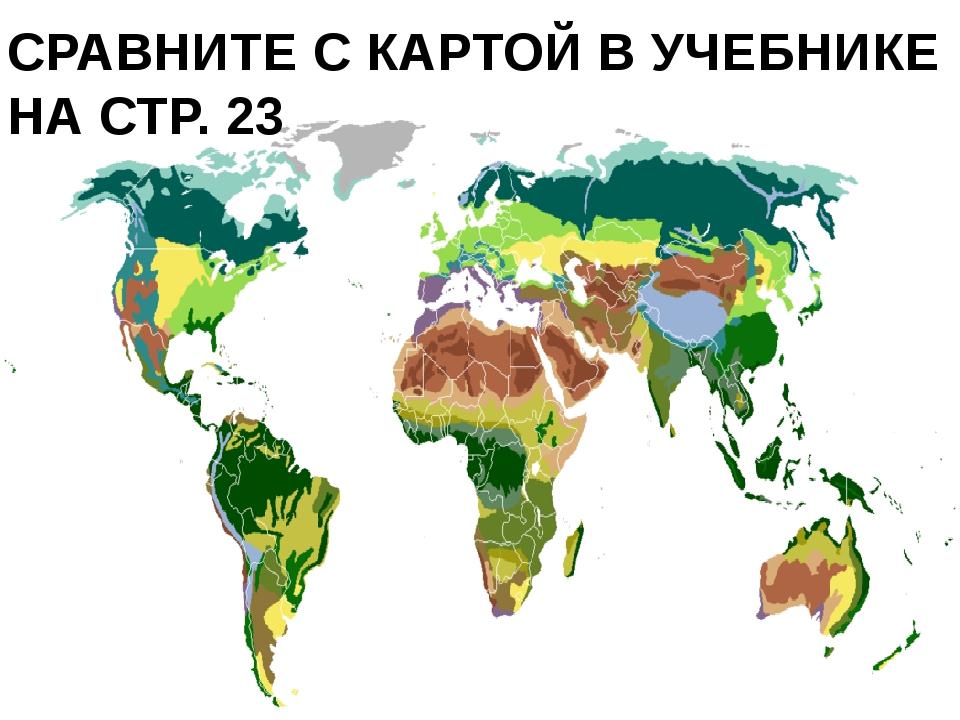 СРАВНИТЕ С КАРТОЙ В УЧЕБНИКЕ НА СТР. 23