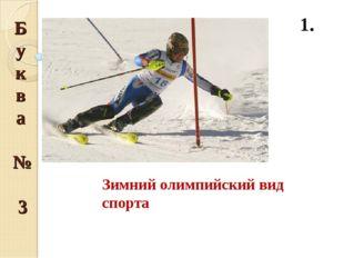 Буква № 3 1. Зимний олимпийский вид спорта