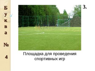 Буква № 4 3. Площадка для проведения спортивных игр