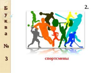 Буква № 3 2. спортсмены