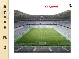 Буква № 3 3. стадион