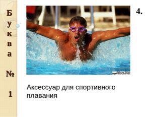 Буква № 1 4. Аксессуар для спортивного плавания