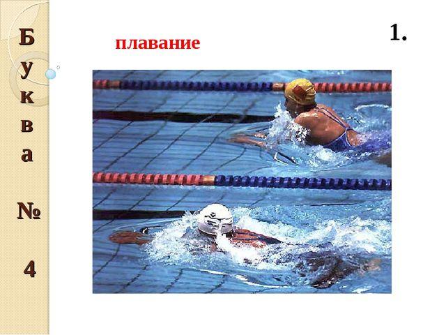 Буква № 4 1. плавание