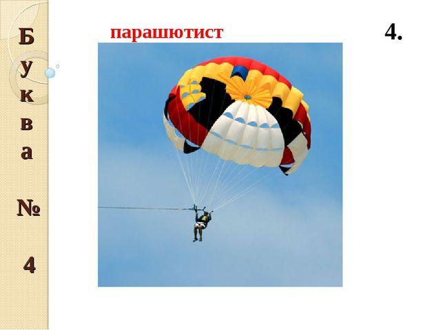 Буква № 4 4. парашютист
