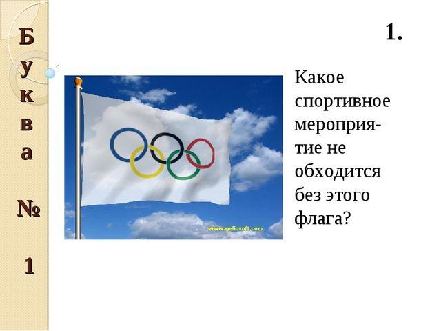 Буква № 1 1. Какое спортивное мероприя-тие не обходится без этого флага?
