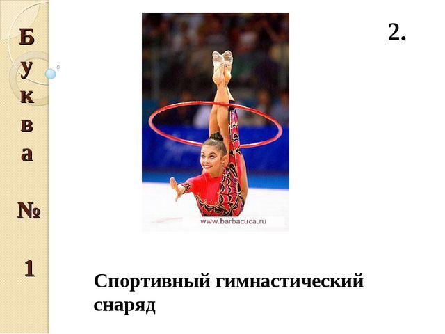 Буква № 1 2. Спортивный гимнастический снаряд