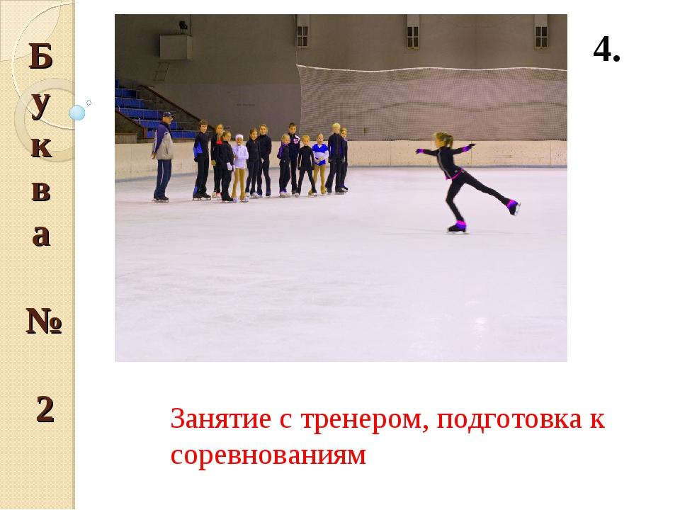 Буква № 2 4. Занятие с тренером, подготовка к соревнованиям