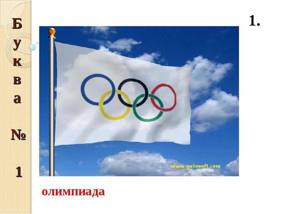 Буква № 1 1. олимпиада